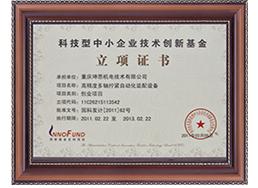 赠予创新基金证书